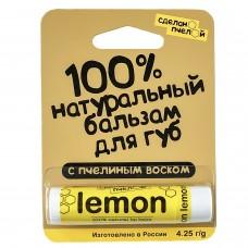 """100% натуральный бальзам для губ с пчелиным воском """"LEMON"""" 4,25 гр."""